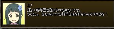 mabinogi_2014_02_22_013.jpg