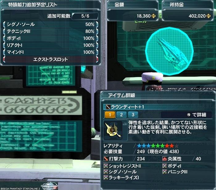 5S シグノ テクⅢ