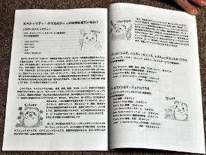 スプリング2014カタログ記事3