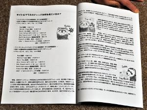 スプリング2014カタログ記事2