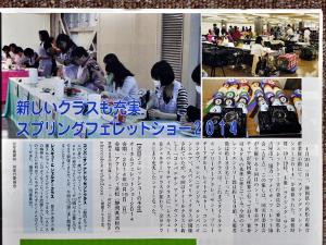スプリングフェレットショー2014記事