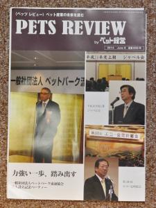 PETS REVIEW 6月号
