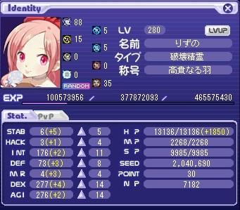 レベル280達成 - コピー
