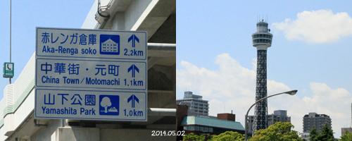 0502横浜