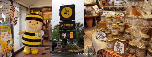 0505長坂養蜂場