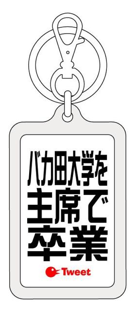 ゼネラルステッカー キーホルダー ツイート バカ田大学を主席で卒業 TWK-054