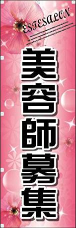 のぼり旗 美容師募集 (W600×H1800)美容院