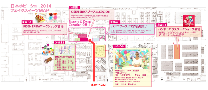 日本ホビーショー2014