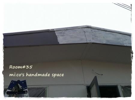 正面屋根塗装