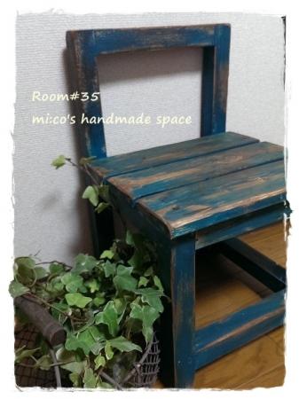ちび椅子 (2)