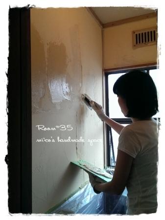 壁塗り修正