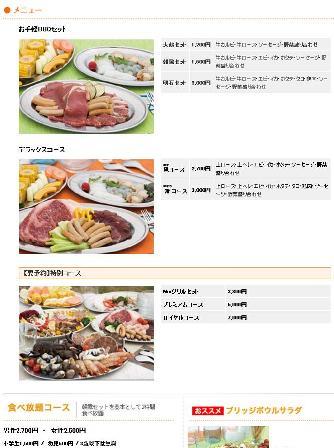 menu_20140620214410a4b.jpg