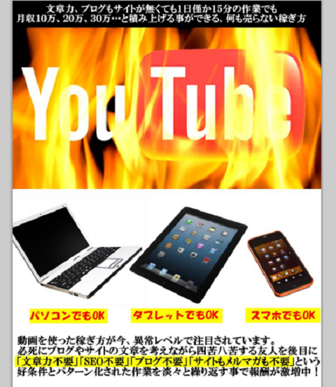 Youtubeで稼ぐ方法 小西