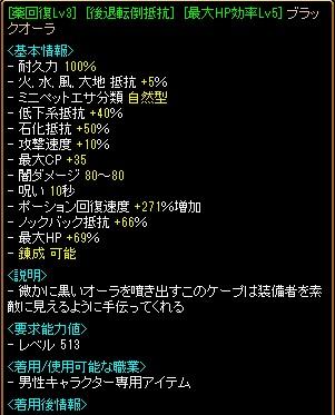 ブログ用黒オーラ