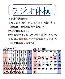 20140719_word.jpg