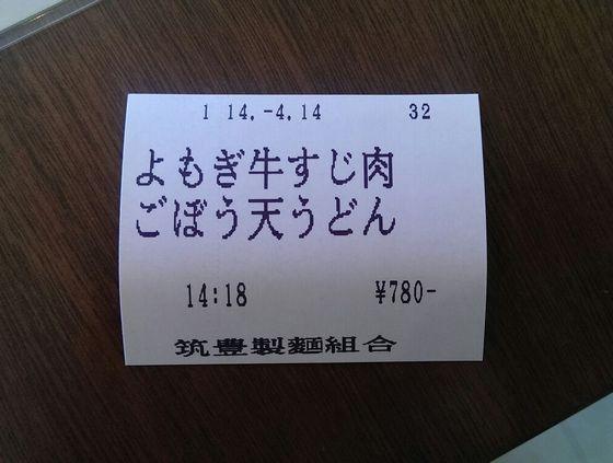 1397483317955 - コピー