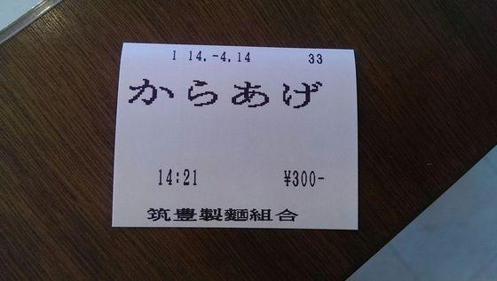 1397483250734 - コピー