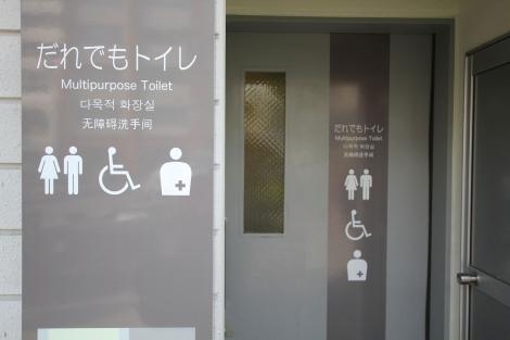 眼鏡橋のだれでもトイレ
