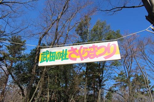 武田の杜3
