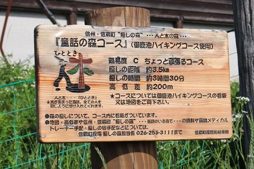 黒姫高原4