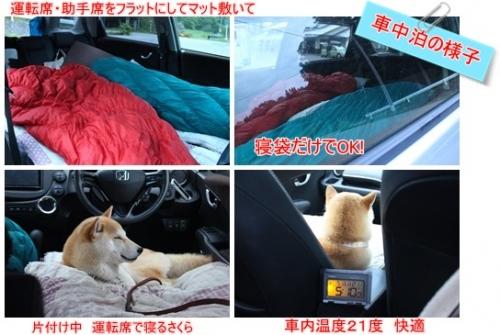 車内にて2