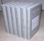 日本きのこ図版全6巻
