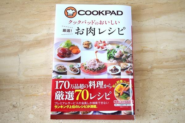 クックパッドの美味しいお肉レシピ♪600