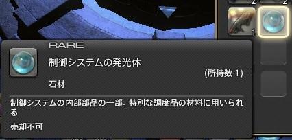 ffxiv_20140217_01.jpg