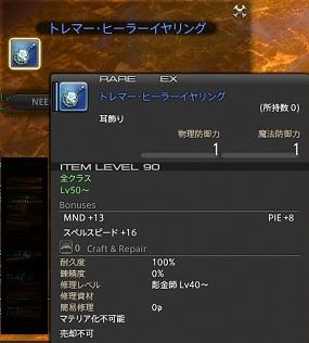 ffxiv_20140219_02.jpg