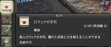 ffxiv_20140219_06.jpg