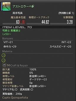 ffxiv_201405020_02.jpg