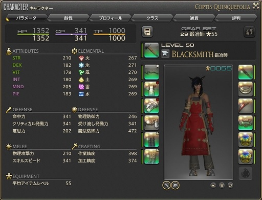 ffxiv_201405028_04.jpg