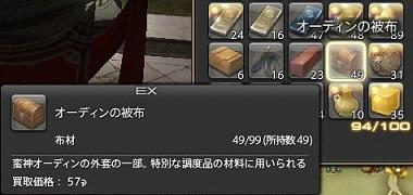 ffxiv_201406010_04.jpg