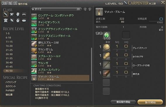 ffxiv_201406025_04.jpg