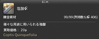 ffxiv_201408019_03.jpg