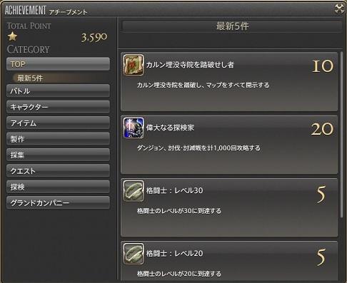 ffxiv_201409009_02.jpg