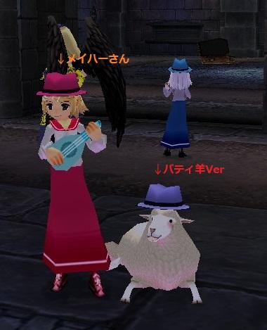 パティ羊Ver