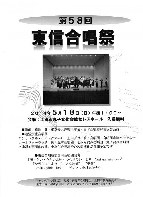 東信合唱祭