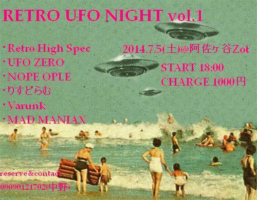 retro UFO フライヤー候補7