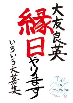 2014_a_otomachi_ennichi_shosai.jpg