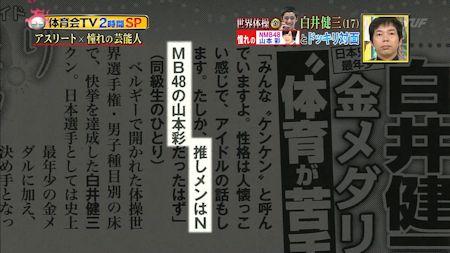 2014-03-15 22-12-12-15炎の体育会TV