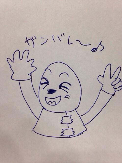 がんばれ〜