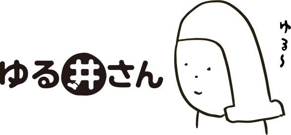 ゆる井さん2
