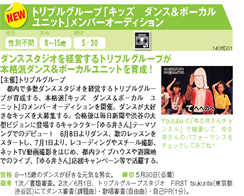 6月1日 キッズ ダンス&ボーカルメンバーオーディション50