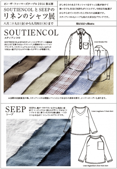 linen-chirashi-02.jpg