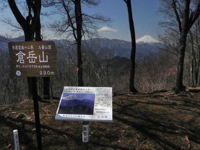 A017-19倉岳山
