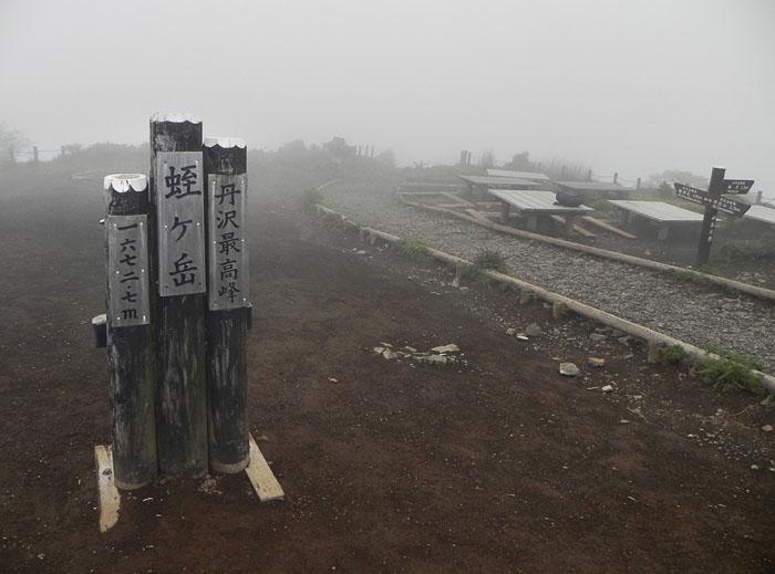 A032-37蛭ヶ岳