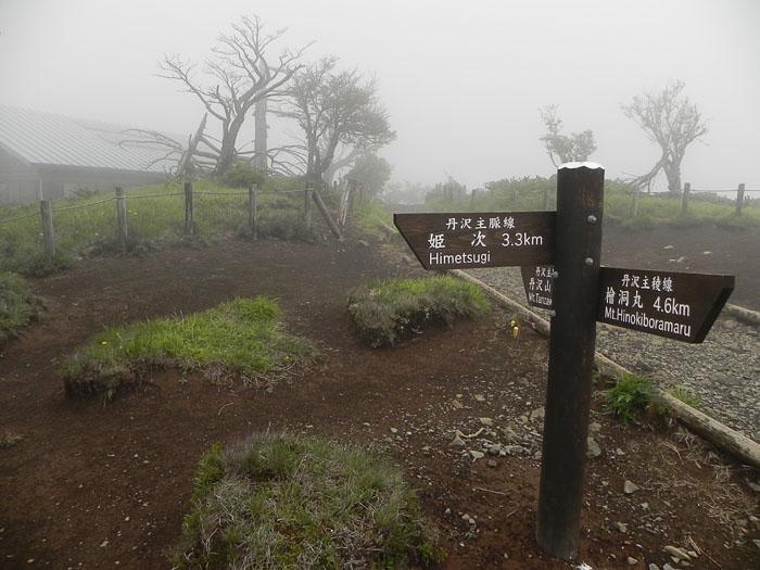 A032-38蛭ヶ岳