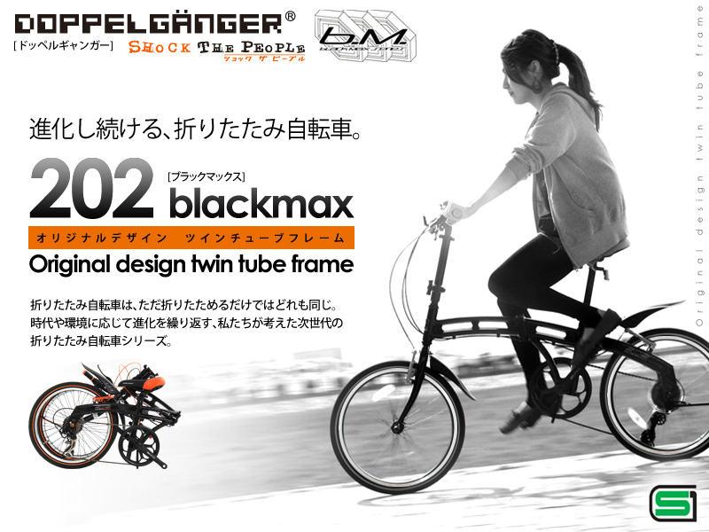 202blackmax_3.jpg
