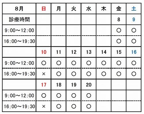 s-2014お盆